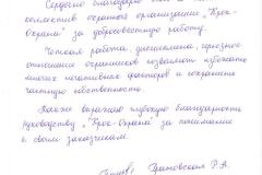 granovskaya