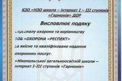 podyka-nikopol-2