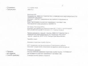 aliekseev_kvitanciya