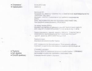 bekirov_kvitanciya