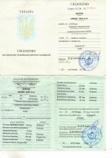 bekirov_svidotstvo