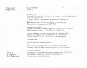 bratschenko_kvitanciya