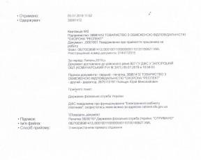 buhanjko_kvitanciya