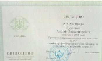 buhankov_sideteljstvo_1