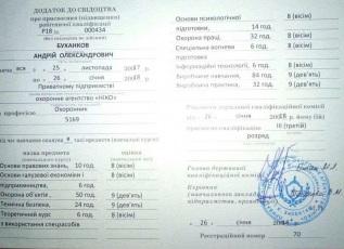buhankov_sideteljstvo_2