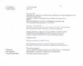 dubovsjkiy_lavruhin_kvitancii