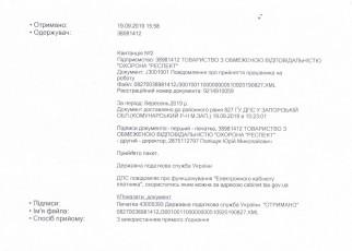fesyanov_kvitanciya