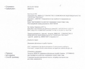 filatov_kvitanciya