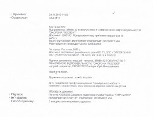 frankovsjkiy_kvitanciya