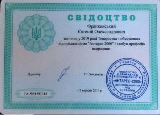 frankovskiy_svidotstvo_1