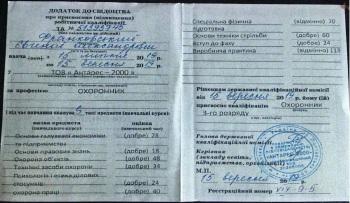 frankovskiy_svidotstvo_2
