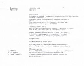 garkusha_kvitanciya