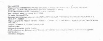 yaroshenko_kvitanciya