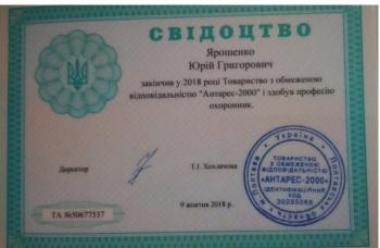 yaroshenko_svidotstvo_1