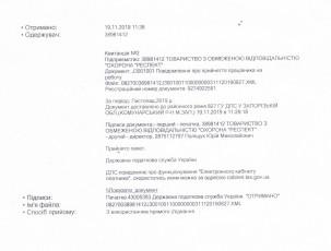 kacapov_kvitanciya
