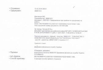 kashicjkiy_kvitanciya