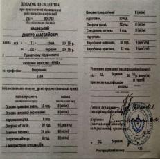kashickiy_svidotstvo_2