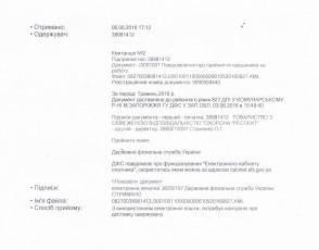 kovalj_kvitanciya