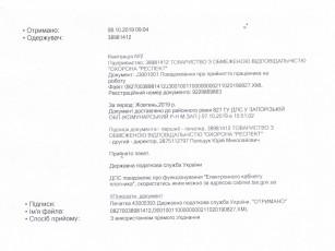onipchenko_kvitanciya