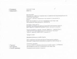 picik_kvitanciya