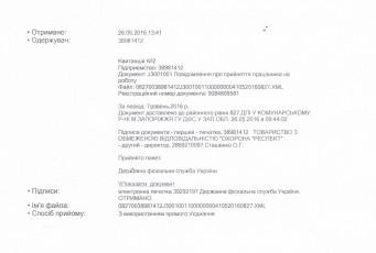 panikarevich_kvitanciya