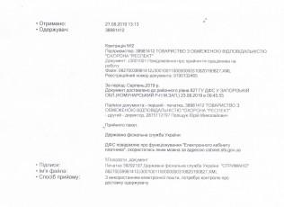 tereschenko_kvitanciya