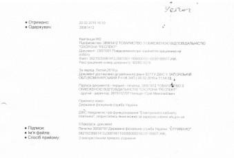 ustich_kvitanciya