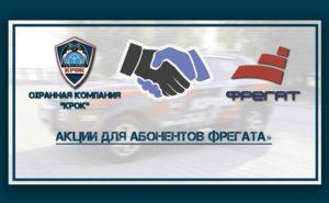 АКЦИИдля абонентов компании «Фрегат»
