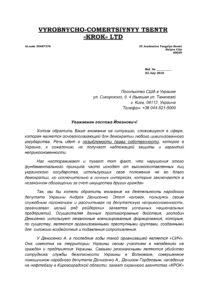 Письмо в U.S. EmbassyKyivUkraine 1