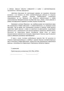 Письмо в U.S. EmbassyKyivUkraine 2