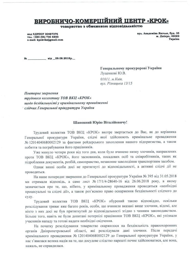 Відповідь Генеральної прокуратури України на лист колективу 1