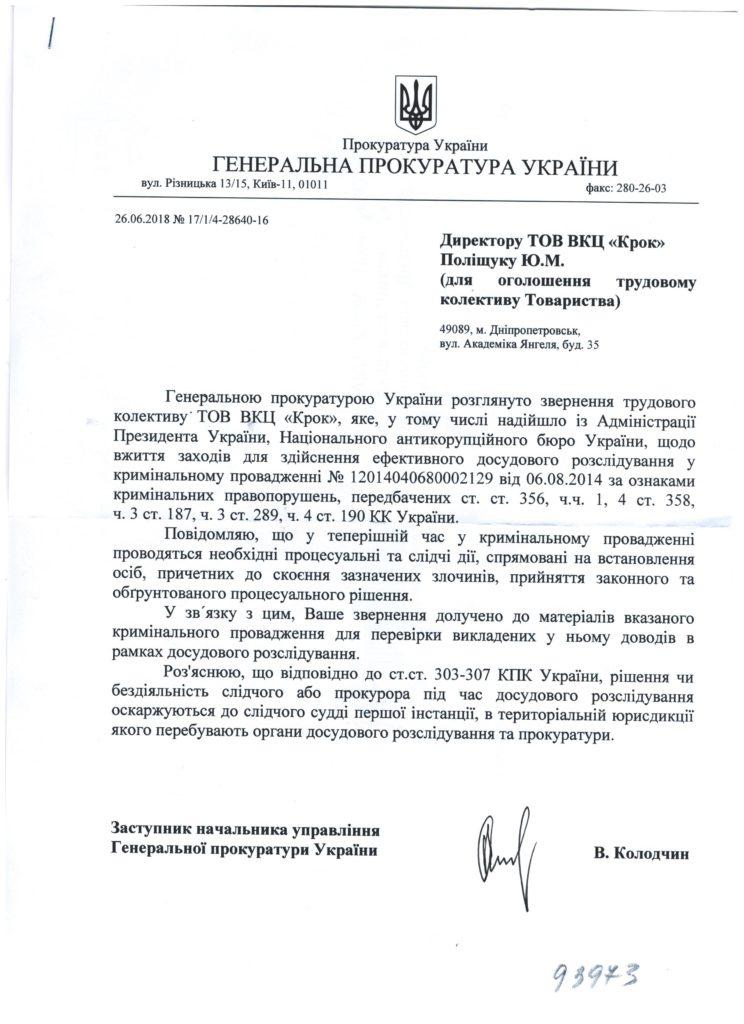 pismo-otvet-prokuraturyi-ukrainyi