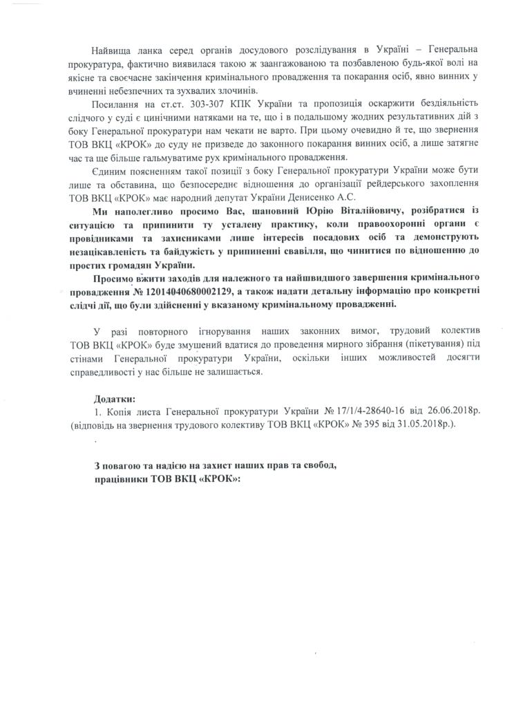 Відповідь Генеральної прокуратури України на лист колективу 2