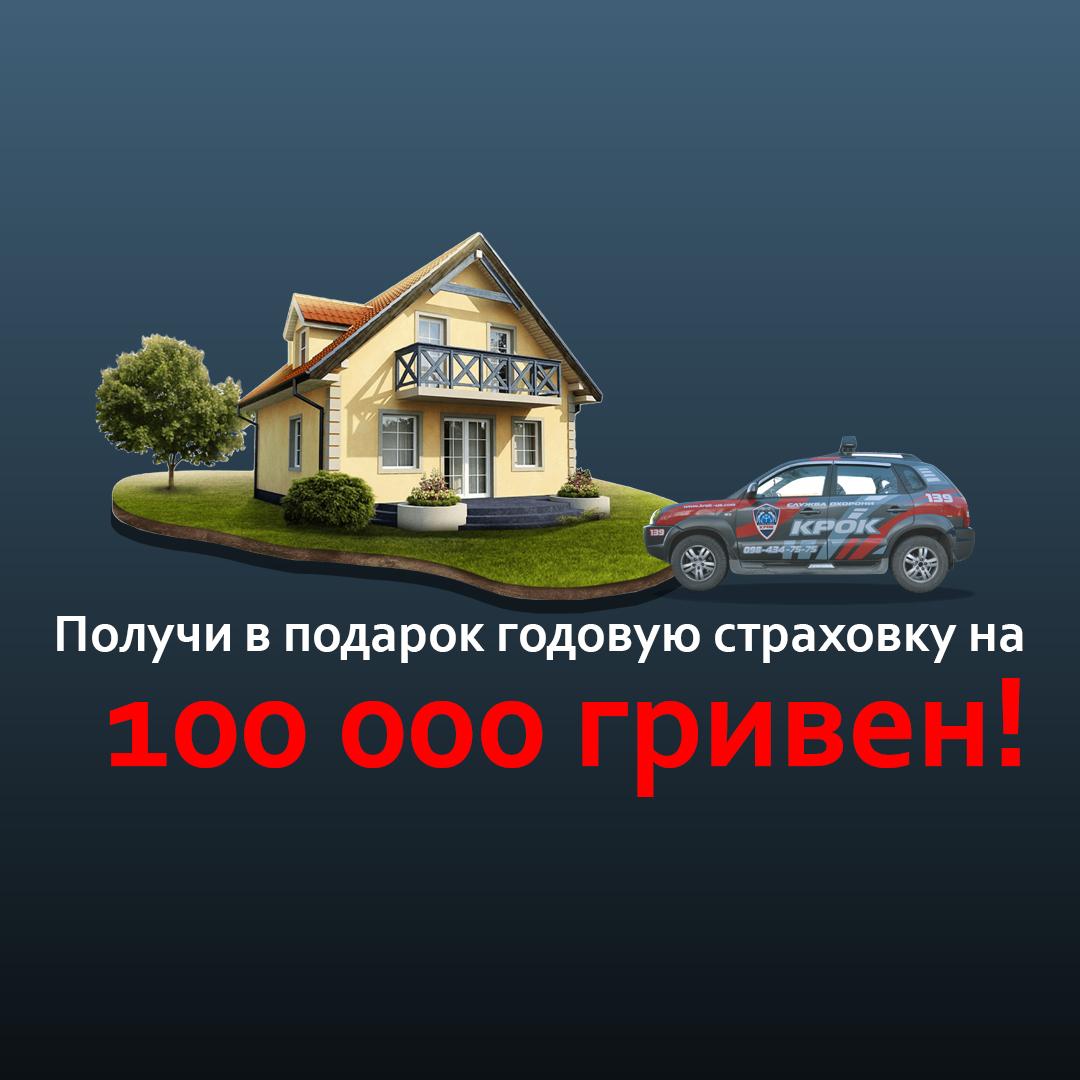 Страховой полис в подарок охранная компания КРОК акция